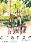 orange 1 (ACTION COMICS)(アクションコミックス)