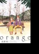 orange 2 (ACTION COMICS)(アクションコミックス)