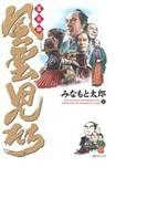 風雲児たち 幕末編23 (SPコミックス)(SPコミックス)
