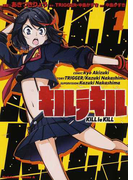 キルラキル 1 (角川コミックス・エース)(角川コミックス・エース)