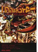 ニンジャスレイヤー 1 マシン・オブ・ヴェンジェンス (角川コミックス・エース)(角川コミックス・エース)