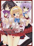 大図書館の羊飼い〜Lovely♥Librarians〜 2 (電撃ジャパンコミックス)(電撃ジャパンコミックス)
