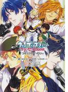 うたの☆プリンスさまっ・マジLOVE2000%コミックアンソロジーDream (シルフコミックス)(シルフコミックス)