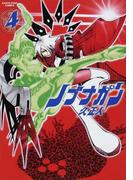 ノブナガン 4 (EARTH STAR COMICS)(EARTH STAR COMICS(アーススターコミックス))