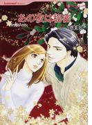 あの夜は秘密 (ハーレクインコミックス Seasonal Romance Christmas)(ハーレクインコミックス)