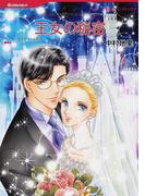 王女の秘密 (ハーレクインコミックス Romance)(ハーレクインコミックス)