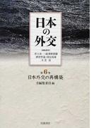 日本の外交 第6巻 日本外交の再構築