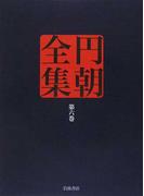 円朝全集 第6巻