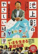 池上彰のやさしい経済学 明日がわかる基礎知識 1 しくみがわかる (日経ビジネス人文庫)(日経ビジネス人文庫)