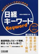 日経キーワード 今日からニュースがよく分かる 2014〜2015