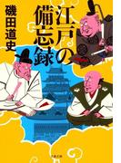 江戸の備忘録 (文春文庫)(文春文庫)