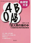 血液型大全A B O AB型人間の頭の中 12星座別血液型性格診断書