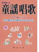童謡唱歌 入門編154曲 受け継ぎ受け継がれる日本の心 数字譜つき