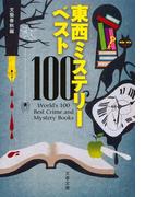 東西ミステリーベスト100 (文春文庫)(文春文庫)