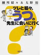 ツレと貂々、うつの先生に会いに行く (朝日文庫)(朝日文庫)