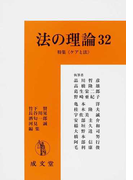 法の理論 32 特集《ケアと法》