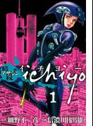 アサシン ichiyo1(ヒーローズコミックス)(ヒーローズコミックス)