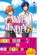 AEVE ENDING (3)(スターツ出版e文庫)