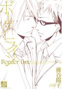 ボーダーライン(drapコミックス)