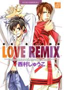 LOVE REMIX(drapコミックス)