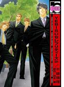 YEBISUセレブリティーズ5th(ビーボーイコミックス)