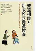 発達相談と新版K式発達検査 子ども・家族支援に役立つ知恵と工夫