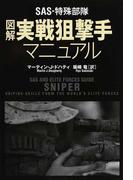 SAS・特殊部隊図解実戦狙撃手マニュアル