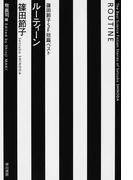 ルーティーン 篠田節子SF短篇ベスト (ハヤカワ文庫 JA)(ハヤカワ文庫 JA)