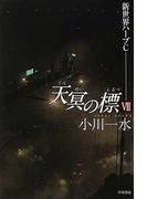 天冥の標 7 新世界ハーブC (ハヤカワ文庫 JA)(ハヤカワ文庫 JA)