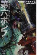 第六ポンプ (ハヤカワ文庫 SF)(ハヤカワ文庫 SF)