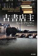 古書店主 (ハヤカワ文庫 NV)(ハヤカワ文庫 NV)