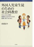 外国人児童生徒のための社会科教育 文化と文化の間を能動的に生きる子どもを授業で育てるために