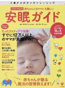 イラストでわかる!赤ちゃんにもママにも優しい安眠ガイド 0歳からのネンネトレーニング