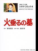 火垂るの墓 (文春ジブリ文庫 シネマ・コミック)(文春ジブリ文庫)