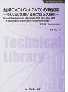 触媒CVD〈Cat‐CVD〉の新展開 ラジカルを用いる新プロセス技術 普及版 (エレクトロニクスシリーズ)(エレクトロニクスシリーズ)