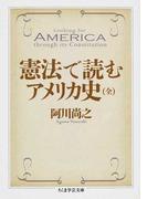 憲法で読むアメリカ史 (ちくま学芸文庫)(ちくま学芸文庫)