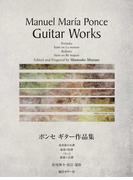 ポンセギター作品集 前奏曲ホ長調/組曲イ短調/バレット/組曲ニ長調