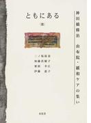 ともにある 神田橋條治 由布院・緩和ケアの集い 3
