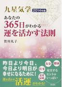 九星気学あなたの365日がわかる運を活かす法則 2014年版