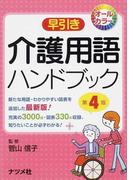 早引き介護用語ハンドブック 第4版