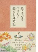 絵でつづるやさしい暮らし歳時記 暦でみる日本のしきたりと年中行事