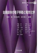 金属錯体の電子移動と電気化学 (錯体化学会選書)