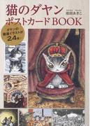 猫のダヤン ポストカードBOOK