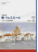 新・リュミエール フランス文法参考書 増補改訂版