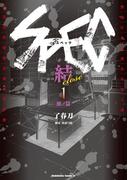 SPEC~結~(1) 漸ノ篇(角川コミックス・エース)