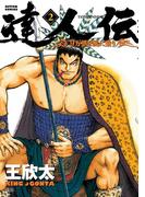 達人伝 ~9万里を風に乗り~ 2(アクションコミックス)
