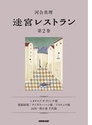迷宮レストラン 第2巻