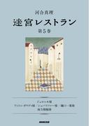 迷宮レストラン 第5巻