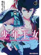 少年王女(3)(シルフコミックス)
