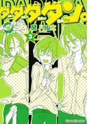 【期間限定価格】ダダダダン。(3)(シルフコミックス)